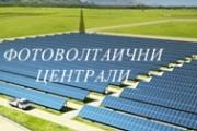 Фотоволтаични централи
